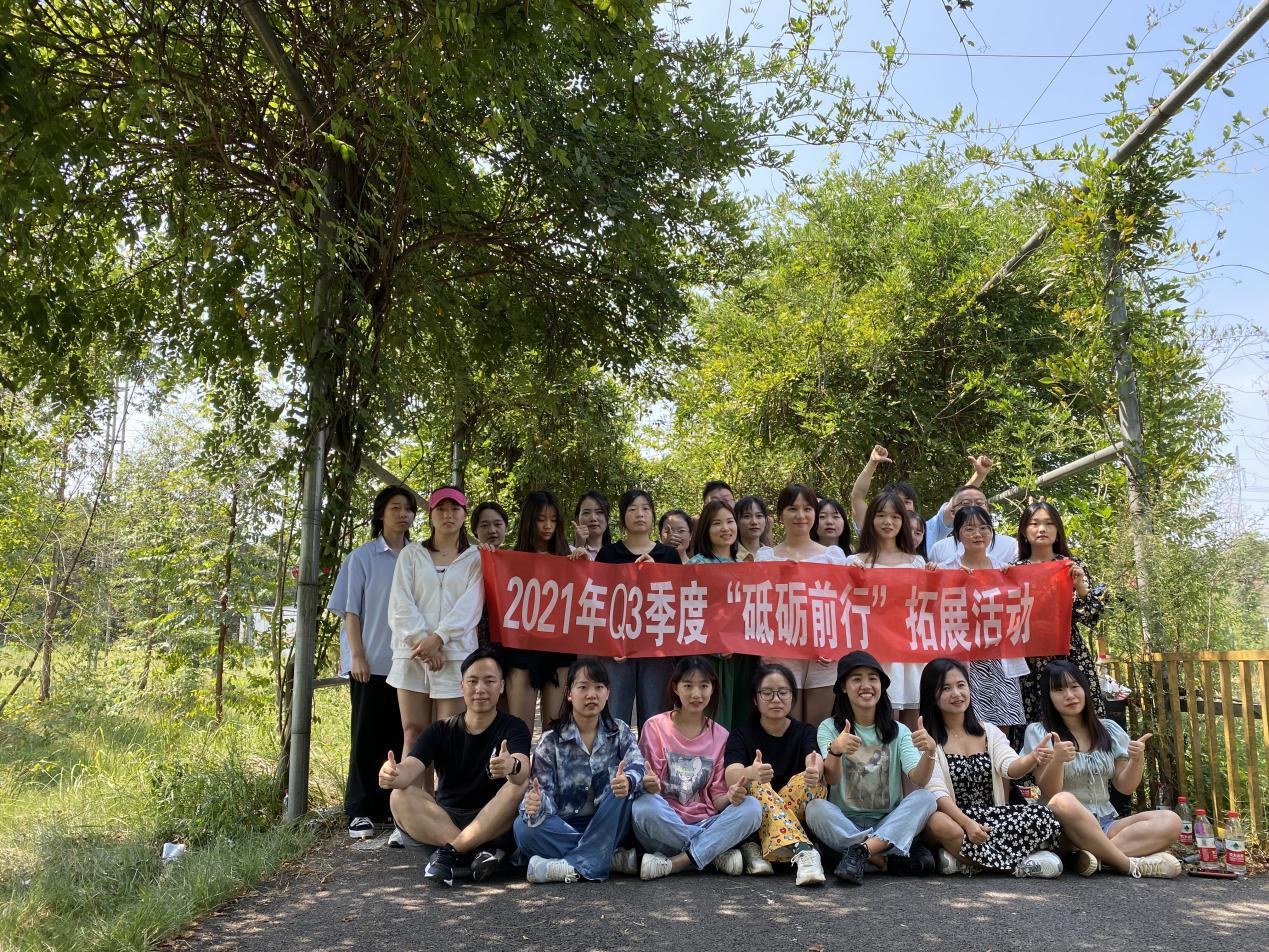 """2021年Q3季度""""砥砺前行""""拓展活动精彩回顾"""