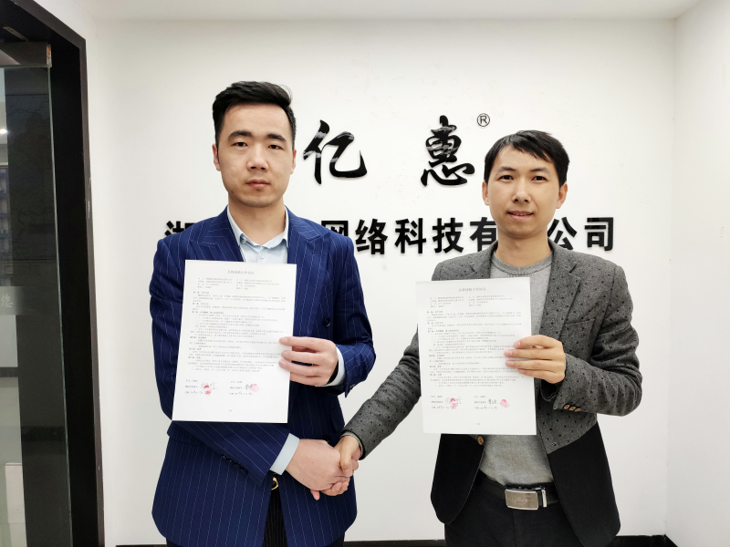 2019年11月14日21英才网与亿惠平台签署战略合作协