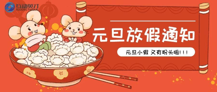 2020年元旦节放假通知!!