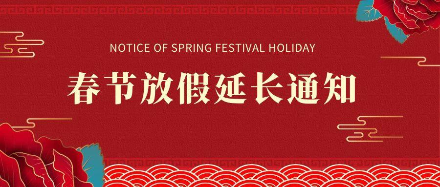 关于延长2020年春节假期的通知