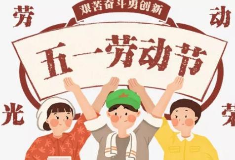 【通知】关于2020年五一放假通知 互动英才!!!