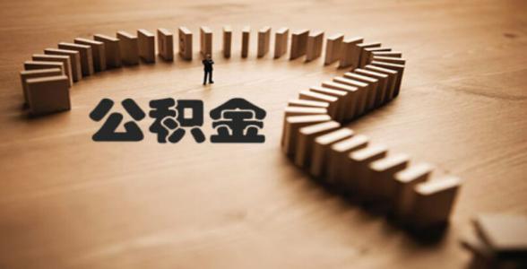 住房公积金贷款利率与计算