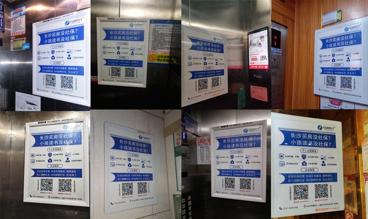 湖南长沙Q3季度电梯广告投放上线