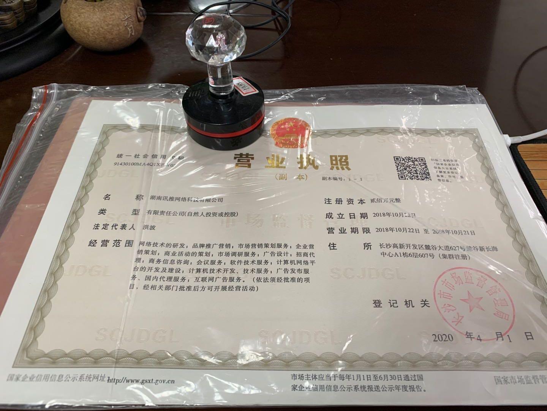 互动英才成功收购湖南讯推科技有限公司