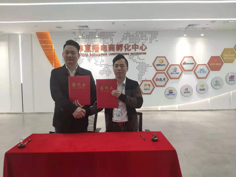 湖南互动控股集团与高桥中非产业园的直播平台