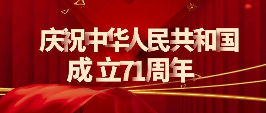 【通知】关于2021年国庆节放假通知!!!| 互动控股